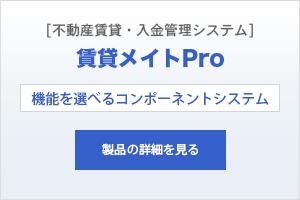 賃貸メイトPro