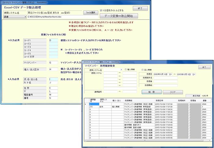 「SCCES マイナンバー管理システム」特長①