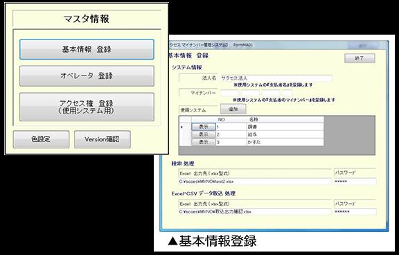 マイナンバーシステム画面イメージ1 class=