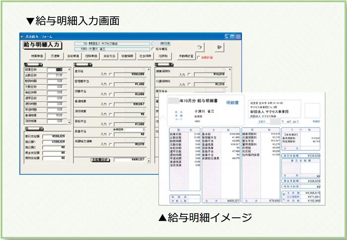 給与システム画面イメージ1 class=