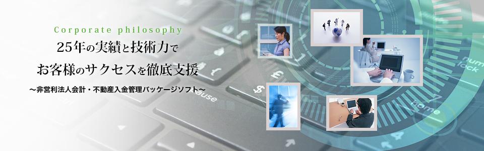 非営利法人会計・不動産入金管理パッケージ