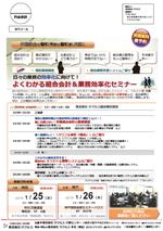 大阪・神戸セミナーPDFダウンロード